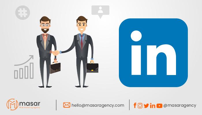 كيف تستخدم موقع «لينكد إن» في التسويق الإلكتروني لعلامتك التجارية؟